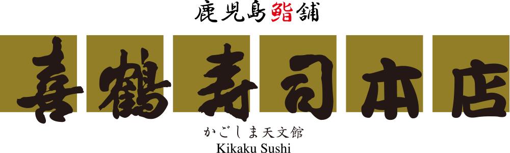 喜鶴寿司本店 [鹿児島・天文館]